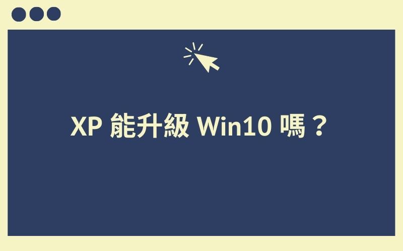 XP升級Win10